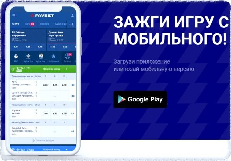 приложение фавбет-min