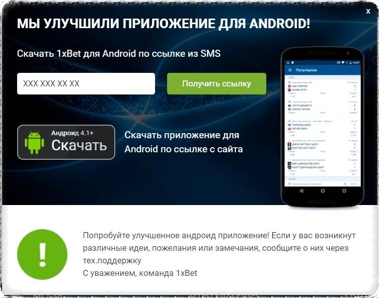 приложение на андроид 1хбет-min