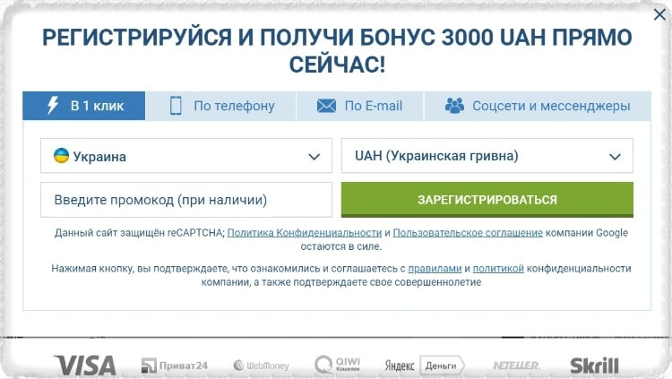 регистрация 1хбет-min