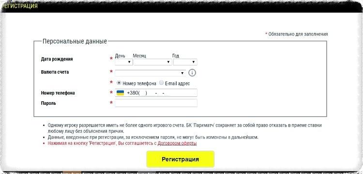 регистрация париматч-min